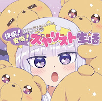 スヤリス姫 (CV. 水瀬いのり)