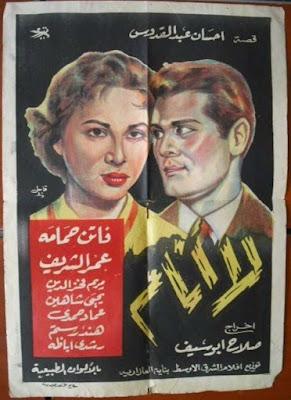 أفلام رائعة أظهرت لنا كيف أثرت الرواية العربية في السينما المصرية فيلم لا أنام