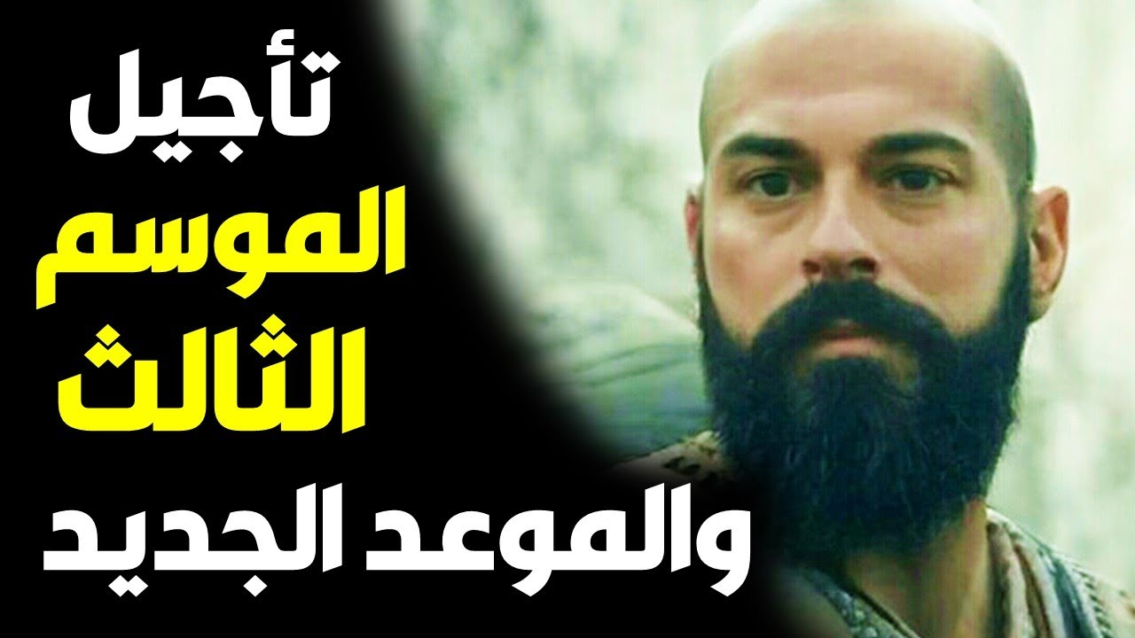 تأجيل موعد مسلسل المؤسس عثمان الموسم الثاني الحلقة 1 وهذا هو الموعد الجديد ATV