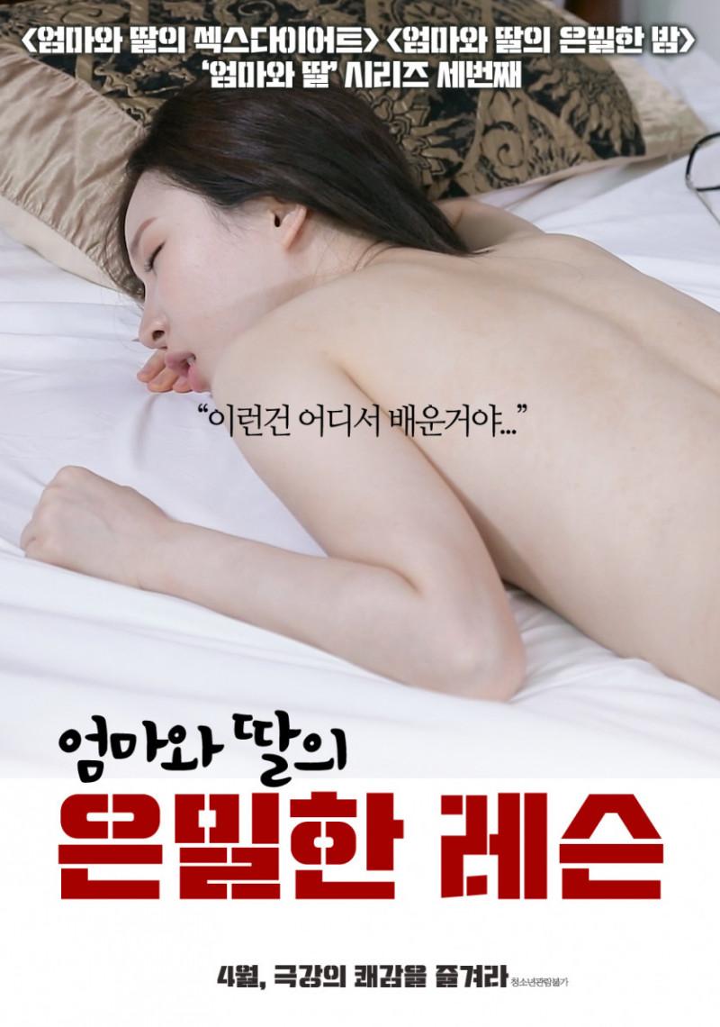 Her Secret Lesson Full Korea 18+ Adult Movie Online Free