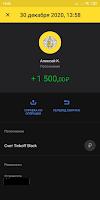 скрин о получении денег в МММ-2011
