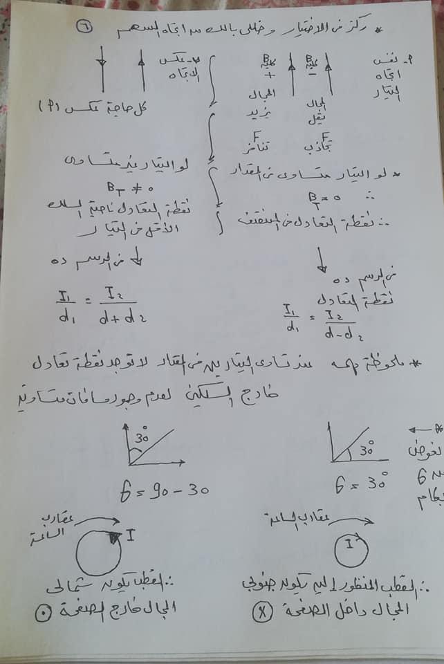 تريكات مهمة للحصول على الدرجة النهائية في امتحان الفيزياء للثانوية العامة 2021 6