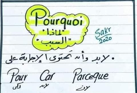 مراجعة لغة فرنسية | 800 تمرين قواعد محلول على منهج ثالثة ثانوي كله  3
