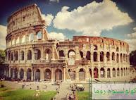 كولولسيوم روما