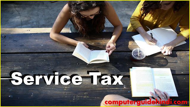 Service Tax क्या है?