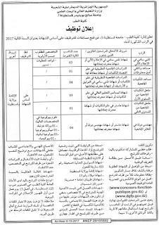 إعلان توظيف في جامعة قسنطينة - أكتوبر 2017