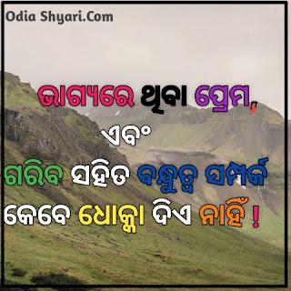 Odia Status - Love Status - Sad Status - Inspirational Status
