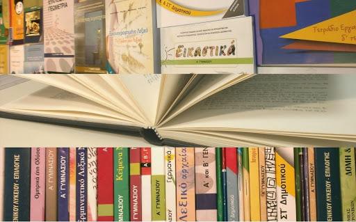 Υπουργείο Παιδείας προς μαθητές: Μην πετάξετε τα βιβλία σας