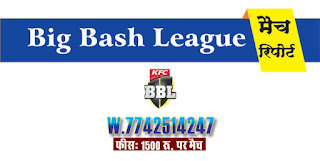 Perth vs Hobart 47th Match Who will win Today BBL T20? Cricfrog