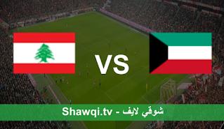 مشاهدة مباراة الكويت ولبنان بث مباشر اليوم بتاريخ 29-03-2021 في مباريات دولية ودية