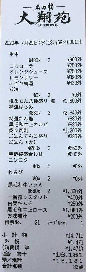 名田橋大翔苑 2020/7/29 飲食レビューのレシート