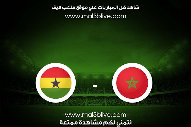 مشاهدة مباراة المغرب وغانا بث مباشر اليوم الموافق 2021/06/08 في مباراة ودية