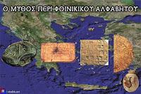 Ο μύθος και η προπαγάνδα περί Φοινικού Αλφάβητου που κατέρρευσαν σαν χάρτινος πύργος!