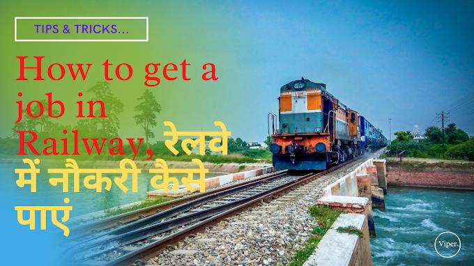 How to get a job in Railway, रेलवे में नौकरी कैसे पाएं