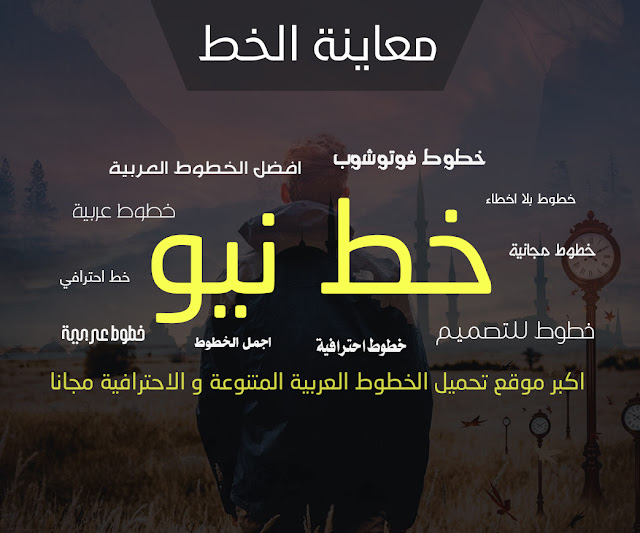 تحميل خط نيو المعاصر - Neo Sans Arabic