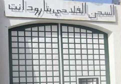 تارودانت : إيداع زوجة متهمة بالخيانة الزوجية رهن الاعتقال، مقابل إطلاق سراح عشيقها
