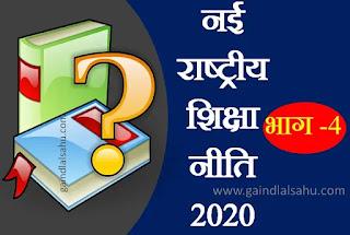 नई राष्ट्रीय शिक्षा नीति 2020 की जरूरत क्यों? एनईपी 2020 पीडीएफ डाउनलोड हिंदी में पूरी जानकारी