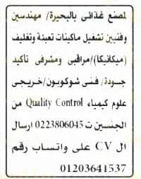 اعلانات وظائف الاهرام العدد الاسبوعي 30-4-2021