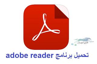 تشغيل ملفات pdf