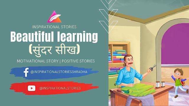Inspirational Stories -  सुंदर सीख (Beautiful learning)