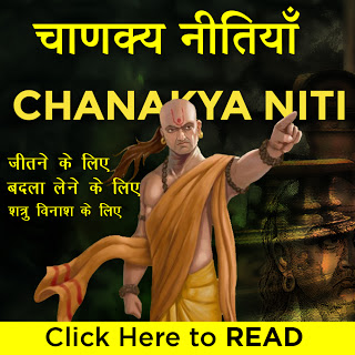 Chanakya Niti in Kannada