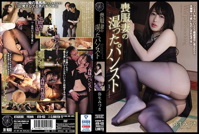 ATID-433 Mizuki Yayoi Wet Pantystocking