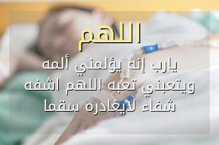 صور دعاء للمريض بالشفاء
