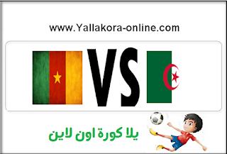 اهداف مباراة الجزائر والكاميرون بث مباشر بتاريخ 09-10-2016 تصفيات كأس العالم 2018 : أفريقيا
