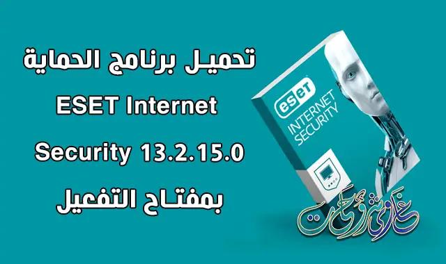 تحميل وتفعيل وسيريال ESET Internet Security 13.2.15.0 with Crack and Key مفعل.