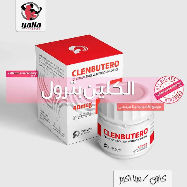 كل ما تحتاج معرفته عن الكلين بترول Clenbuterol