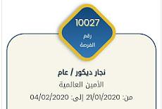 المركز الوطني للتشغيل رقم الفرصة  10027 للتقديم نجار ديكور / عام في شركة الأمين العالمية