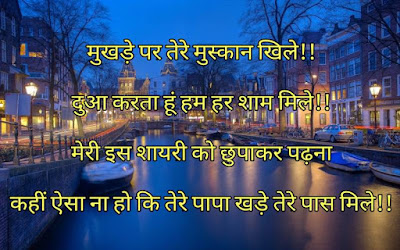 Good Evening Shayari in Hindi