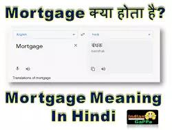 mortgage-in-hindi