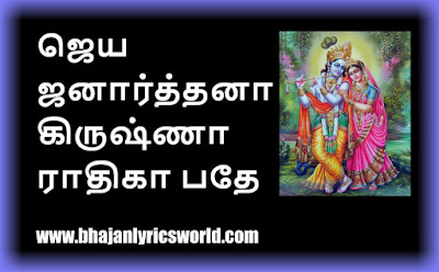 jaya-janarthana-krishna