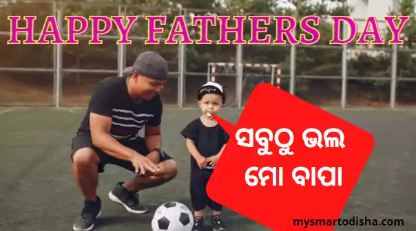 fathers day odia message