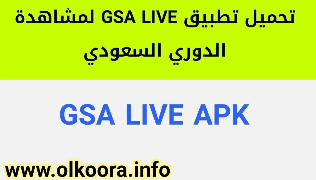 تحميل تطبيق GSA Live أفضل تطبيق مشاهدة الدوري السعودي للأندرويد و للأيفون 2021