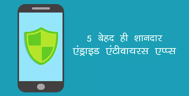 5 best antivirus apps for android in hindi