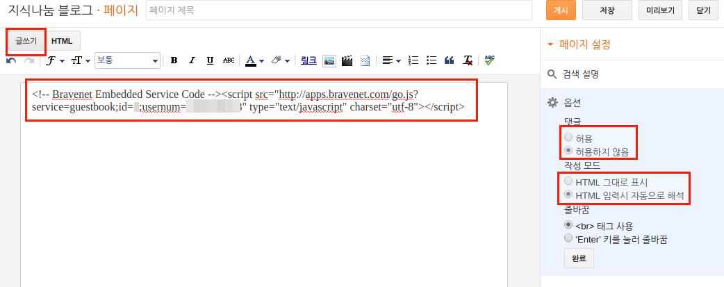Bravenet Guestbook을 이용하여 Blogger 방명록 추가 방법 16. 글쓰기 화면에서 코드를 복사 후 옵션 변경