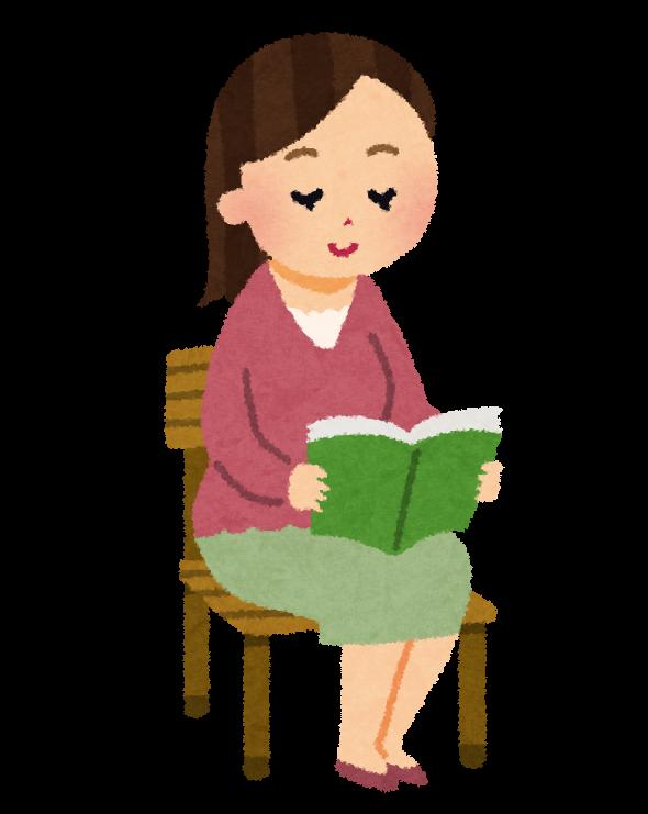 本を読む女性のイラスト | かわ...