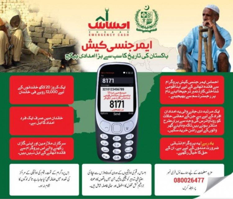 ehsaas.nadra.gov.pk - Ahsas Program in Pakistan 2021 - How to Register in Ehsaas Program 2021