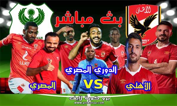 مشاهدة مباراة الاهلي والمصري بث مباشر
