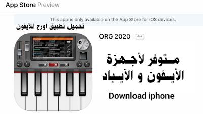 تــحميل تــطبيق اورج 2020 الآيــفون اخر الــتحديث iphone ٢٠٢٠ org iPad بــرابط مــباشر مهكر