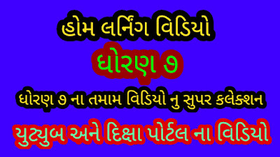 Home Learning Video  For Std 7 DD Girnar / Diksha Portal