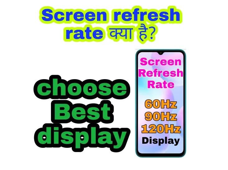 Screen Refresh Rate क्या है ? 60Hz , 90Hz और 120Hz Display का में क्या अंतर होता है ?