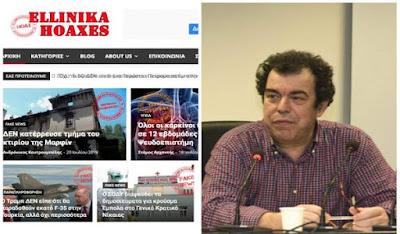 2b7fd7875df Ο Νίκος Σαραντάκος καταγγέλλει την «απάτη» των «Ελληνικών Hoaxes ...