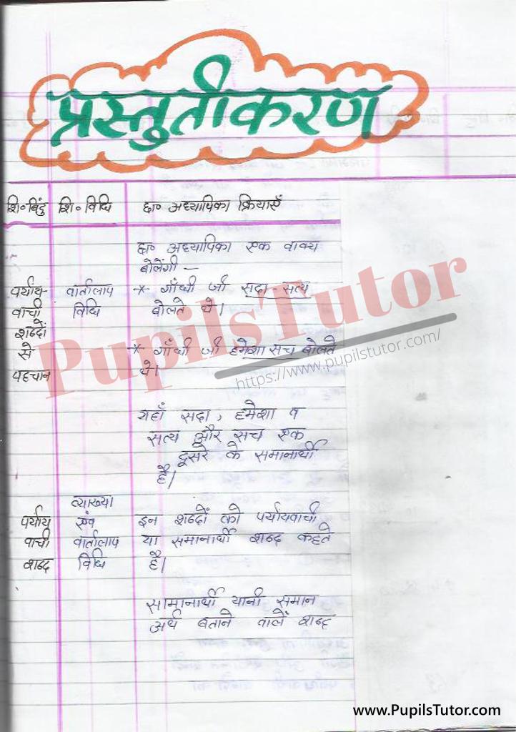 Hindi ki Mega Teaching Aur Real School Teaching and Practice Path Yojana on paryayvachi shabd kaksha 4 se 8 tak  k liye