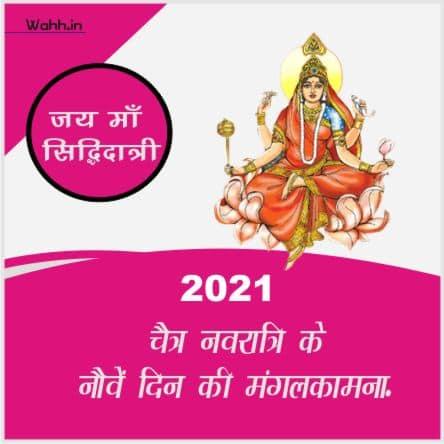 Navratri Maa Siddhidatri Wishes Images