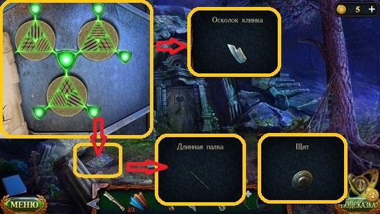 под головой палка и щит, решаем головоломку в игре затерянные земли 6