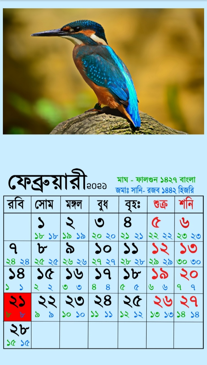 Bangla Calendar 2021 February
