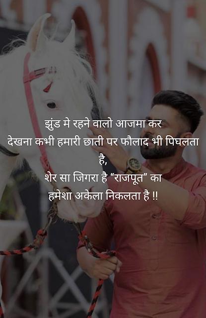 Royal Rajputana Shayari Status Images, Attitude Rajputana Shayari Images For Facebook Instagram and Whatsapp